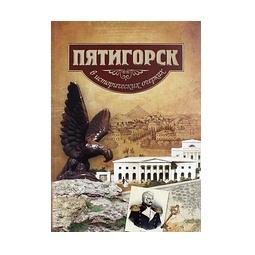 Купить Пятигорск в исторических очерках