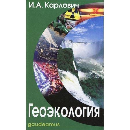 Купить Геэкология. Учебник для вузов