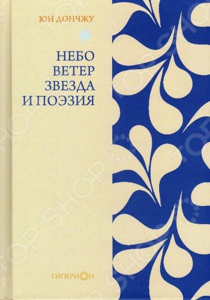 Небо, ветер, звезда и поэзияЗарубежная поэзия<br>Юн Дончжу родился 30 декабря 1917 года в Манчжурии в христианской семье. Его природный поэтический талант проявился очень рано - уже в тринадцать лет он начал издавать литературный журнал Сэ Мёндон , в котором печатались его стихи и песни. Юн Дончжу объявил голодовку, а потом сбежал из дома, когда отец воспротивился намерению сына стать поэтом. Юноша поступил на литературное отделение столичного колледжа Ёнхи ныне университет Ёнсэ и в год окончания учебы 1941 г. подготовил к публикации сборник стихов под названием Небо, ветер, звезда и поэзия , куда вошли его лучшие работы, созданные в студенческие годы. В то время Японию захлестнула волна милитаристского угара. В июле 1943 года Юн Дончжу арестовывают за антияпонскую деятельность. Два года он проводит в тюрьме Фукуока, где его жестоко пытают. Его жизнь оборвалась 16 февраля 1945 года, всего за несколько месяцев до освобождения Кореи.<br>