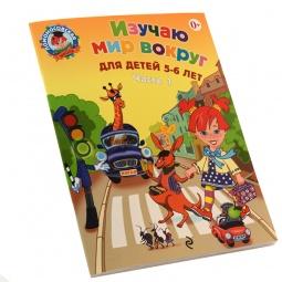 Купить Изучаю мир вокруг (для детей 5-6 лет). Часть 1