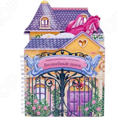 Книжки-игрушки Мозаика-Синтез 978-5-4315-0771-7 Волшебный замок (+ наклейки)
