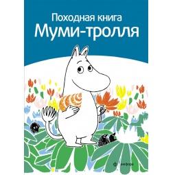 фото Походная книга Муми-тролля
