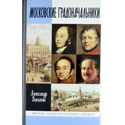 фото Московские градоначальники XIX века