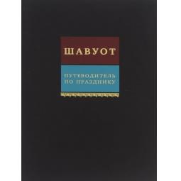 Купить Путеводитель по празднику Шавуот. Тикун для ночи Шавуот