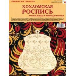 Купить Хохломская роспись (+ форма для росписи)