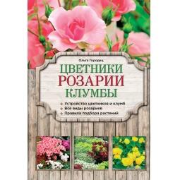 Купить Цветники, розарии, клумбы