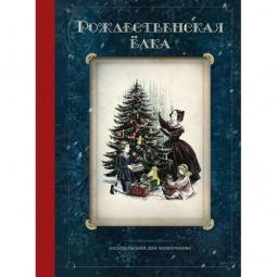 фото Рождественская елка. Стихи и рассказы русских писателей. Истории и традиции праздника