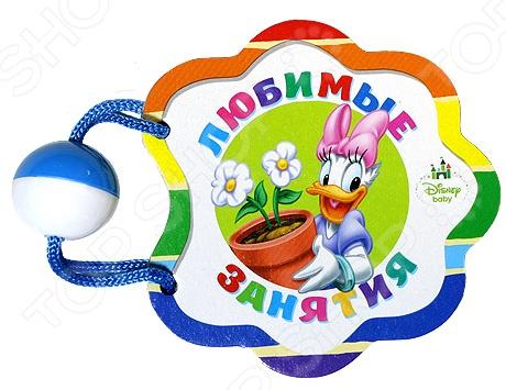 Книжка-игрушка с погремушкой Любимые занятия . Для детей до 3-х лет. Для чтения взрослыми детям.