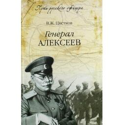 фото Генерал Алексеев
