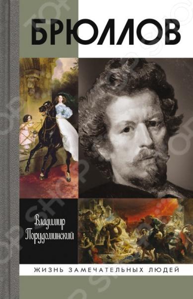 БрюлловБиографии людей искусства и культуры<br>Картина Брюллова Последний день Помпеи была, по словам Гоголя, одним из ярких явлений XIX века . Она принесла мировую славу русскому искусству. Книга о Брюллове - это рассказ о жизни художника и о русском искусстве его времени, о его яркой, неповторимой личности и о людях, в окружении которых он прошел свой жизненный путь, это также попытка показать, как время, события жизни, черты личности творца воплощаются в его созданиях.<br>