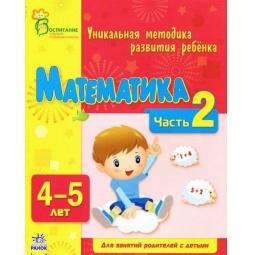 фото Математика. Часть 2 (для детей 4-5 лет)