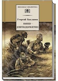 Навеки девятнадцатилетниеПроизведения отечественных писателей<br>Писатель рассказывает о молодости своего поколения, о тех, кто прошел тяжкое испытание Великой Отечественной войной. Для старшего школьного возраста.<br>