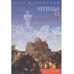 фото Легенда о Вавилоне