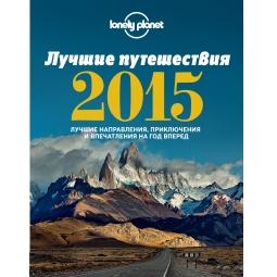 Купить Лучшие путешествия 2015
