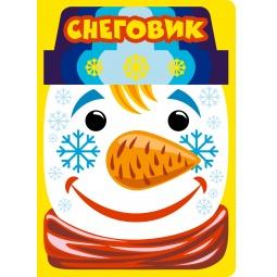 Купить Снеговик. Пушистая книжка