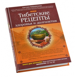 Купить Тибетские рецепты здоровья и долголетия