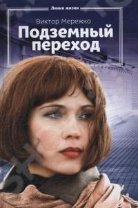 Подземный переходМужская проза<br>Эта книга о непростой жизни женщины, достигшей кризисного среднего возраста, - проблемы с работой, мужем и дочерью.<br>