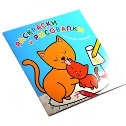 Купить Раскраски и рисовалки для самых маленьких. Котята