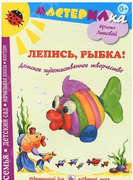 Новая серия Мастерилка Ирины Лыковой знакомит детей, их родителей и педагогов с разными видами художественного творчества в форме доступных мастер-классов и дизайн-проектов. Для чтения взрослыми детям.
