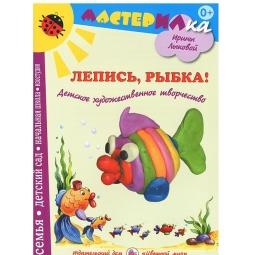 фото Лепись, рыбка! Детское художественное творчество