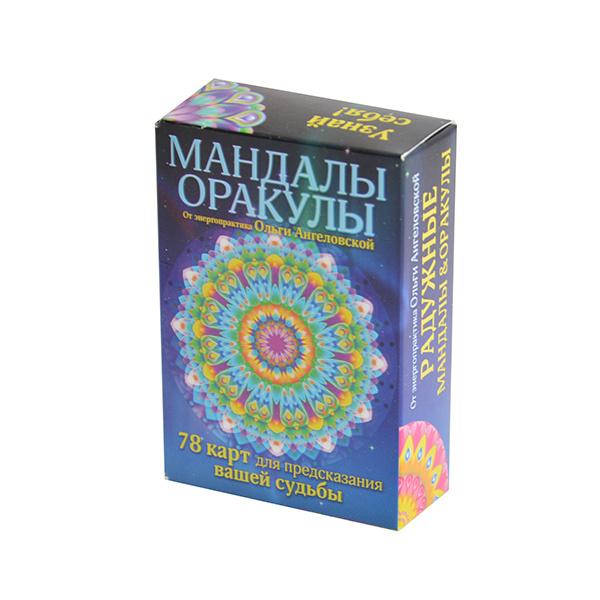 Мандалы-оракулы от энергопрактика Ольги Ангеловской (набор карт)Спиритизм. Пророчества и предсказания<br>Хотите заглянуть в свое прошлое, трансформировать будущее, научиться медитировать, как это делают просветленные люди Впервые для вас набор мандал-оракулов. 78 карт, каждая из которых создана мастером медитаций Ольгой Ангеловской, несут особые космические вибрации. Я создаю свои мандалы в медитации, в системе ченнелинга, когда мне дается рисунок, энергия, вплетаемая в этот рисунок, и значение этих энергий. Это не просто красивые картинки, это аккумуляторы энергий, - говорит Ольга Ангеловская - Мандалы-Оракулы - это энергетические и информационные послания от Сверхсознания. Ангелов, Богов и Творца. Это - ответы на вопросы. Это мощное сияние света и любви. В каждой мандале - молитва об исцелении, пробуждении, здоровье, интуиции, расширении сознания, потоке изобилия и процветания каждого, кто соприкоснется с ней . К картам прилагается буклет, в котором рассказано о том, как именно стоит задавать свои вопросы Оракулу.<br>