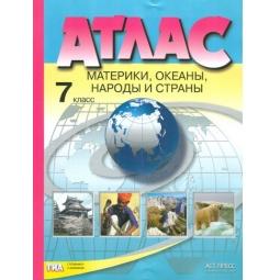 фото Атлас. 7 класс. Материки, океаны, народы и страны. С контурными картами