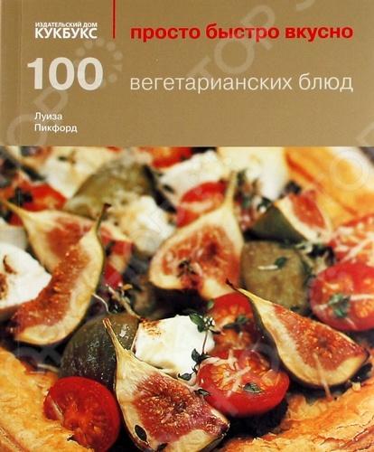 100 вегетарианских блюдВегетарианская кухня<br>100 вегетарианских блюд, от которых не откажутся даже убежденные мясоеды. Благодаря прекрасным иллюстрациям и четким инструкциям готовить по этой книге будет легко и приятно любому кулинару.<br>