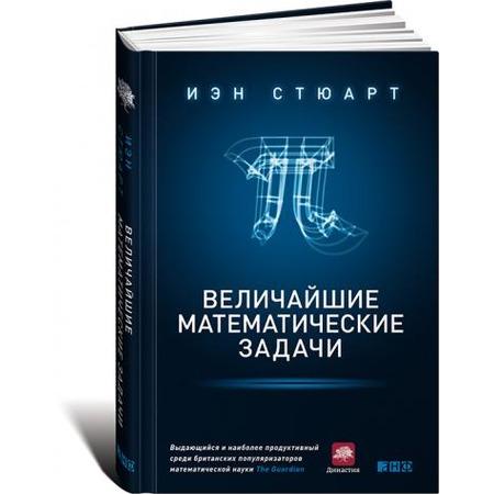 Купить Величайшие математические задачи