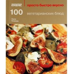 Купить 100 вегетарианских блюд