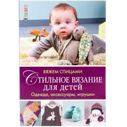 фото Стильное вязание для детей. Одежда, аксессуары, игрушки