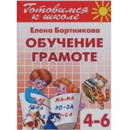 фото Обучение грамоте. Рабочая тетрадь 1 (для детей 4-6 лет)