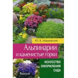Купить Альпинарии и каменистые сады