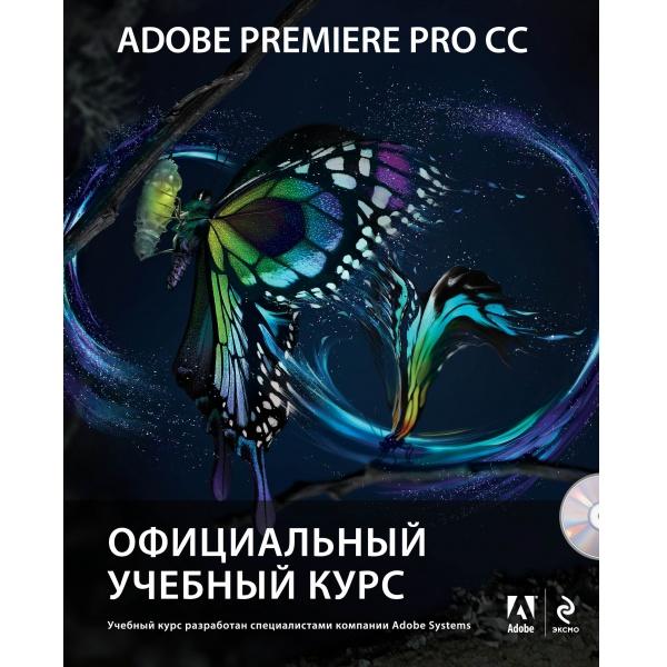 Adobe Premiere Pro отзывы - фото 5