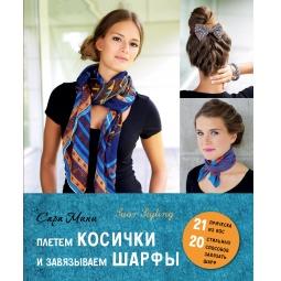 Купить Плетем косички и завязываем шарфы