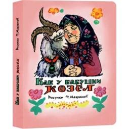 фото Как у бабушки козёл