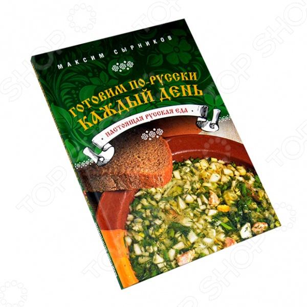 Щи да каша - пища наша! Да, это действительно основа русского каждодневного питания. Блюда на основе зерна, которого было много в сельскохозяйственной России; первое горячее, включающее в себя зелень - крапиву, щавель, шпинат, - и овощи, растущие на огороде: капуста, свекла, морковь, репа. Рыбные блюда на основе речного многообразия видов типа щуки, карпа, леща, карася и т.п. Мы забыли названия некоторых русских блюд: тельное, ушное, ксении, калья, тюря, взвар и другие. Книга М.Сырникова напомнит вам, как готовить такие блюда по всем правилам и насколько вкусна и полезна простая естественная пища.