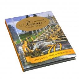 Купить История России в архитектуре. 70 самых известных памятников