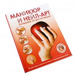 Купить Маникюр и нейл-арт. Большая энциклопедия