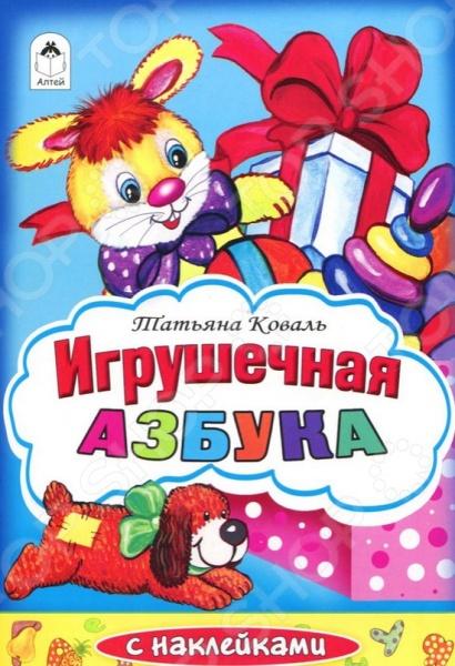 Игрушечная азбукаРаскраски с наклейками<br>У вас в руках не только книжка-раскраска, но и замечательный помощник в изучении ребенком азбуки. Ребенок не только раскрасит рисунок, но и подберет правильную букву - наклейку гласные - красные, согласные - синие , послушает стишок и постарается его запомнить.<br>