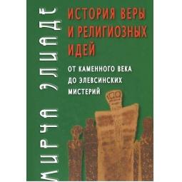 Купить История веры и религиозных идей. От каменного века до элевсинских мистерий