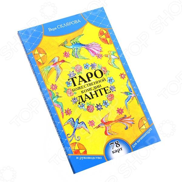 Уникальный подарочный комплект из 78 карт-арканов Таро и книги-руководства выполнен в лучших традициях тарологической науки и практики. Позолоченные коробка и карты станут украшением на любом столе. В книге-руководстве вы найдете все необходимые сведения, чтобы научиться пользоваться Таро: от значений арканов до умения читать расклады. Поэма Данте Божественная комедия наполнена философскими и психологическими символами, что органически соответствует духу и цели Таро. Таро Данте поможет каждому добиться в жизни успеха: вы сможете пробудить интуицию, найти выход из сложных жизненных ситуаций, прогнозировать будущее, а также обогатить свои знания в области мифологии и мировой литературы. Создатель Таро Божественной Комедии Данте - самый известный в России таролог и практик Вера Анатольевна Склярова. Она является одной из самых опытных тарологов-магов, входящих в мировую элиту, автором более пятидесяти книг и комплектов Таро. Ей принадлежат оригинальные авторские методики, апробированные временем и научно обоснованные, среди которых такие, как коррекция судьбы, прогнозирование состояния здоровья и диагностика заболеваний, поиск пропавших, обнаружение правонарушителей. Проиллюстрированное замечательным российским художником Александром Разбойниковым и содержащее избранные цитаты из поэмы Данте Божественная комедия это издание станет подлинным сокровищем для каждого умного и тонкого человека, ценящего мировую культуру во всем ее многообразии. Для широкого круга читателей.