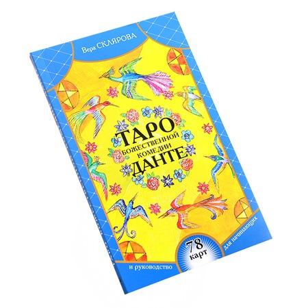 Купить Таро Божественной Комедии Данте (78 карт и руководство для начинающих)