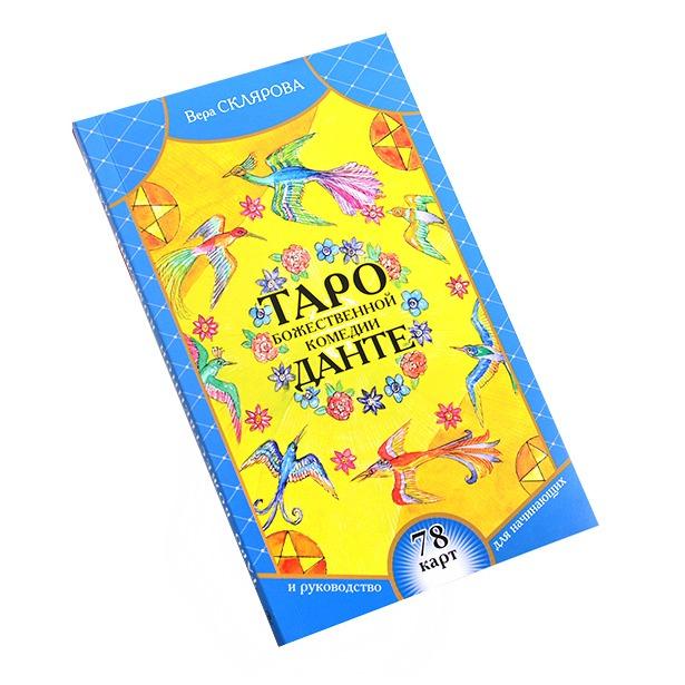 фото Таро Божественной Комедии Данте (78 карт и руководство для начинающих)