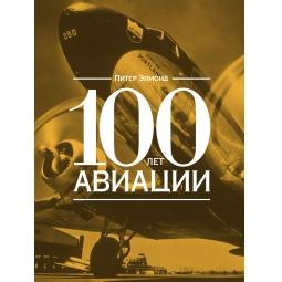 Купить 100 лет авиации