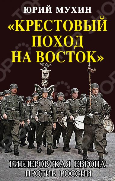 «Крестовый поход на Восток». Гитлеровская Европа против РоссииИстория<br>Сегодня Россия не в первый раз стоит против всей Европы . Нам не привыкать! Ведь в 1941 году в крестовый поход на Восток вместе с Гитлером отправились не только союзные войска Италии, Венгрии, Финляндии, Румынии, Испании, Словакии, Хорватии, Болгарии, но и добровольцы-поляки, французы, голландцы, бельгийцы, датчане, норвежцы, шведы, чехи, португальцы, люксембуржцы и др. Знаете ли вы, что войска СС на 40 состояли не из немцев Почему среди пленных, взятых Красной Армией в 1941 1945 гг., поляков было больше, чем официально воевавших против СССР итальянцев, а евреев больше, чем финнов Когда на самом деле началась Вторая Мировая война с нападения Гитлера на Польшу в 1939-м или годом раньше, когда поляки вместе с фюрером расчленили и поделили Чехословакию И на каких условиях был заключен тайный пакт Черчилля с Гитлером, засекреченный до сих пор Отвечая на самые запретные вопросы истории, эта книга неопровержимо доказывает, что сталинский СССР сражался не только с Вермахтом, но против всей континентальной Европы, которая охотно работала на Гитлера и присоединилась к нацистам в их дранг нах остен , а нынче не прочь повторить этот крестовый поход на Восток !<br>