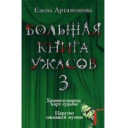 Купить Большая книга ужасов 3. Хранительница карт судьбы. Царство ожившей мумии