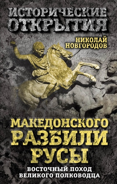 Македонского разбили русы. Восточный поход Великого полководца