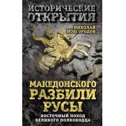 фото Македонского разбили русы. Восточный поход Великого полководца
