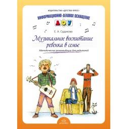 фото Музыкальное воспитание ребенка в семье