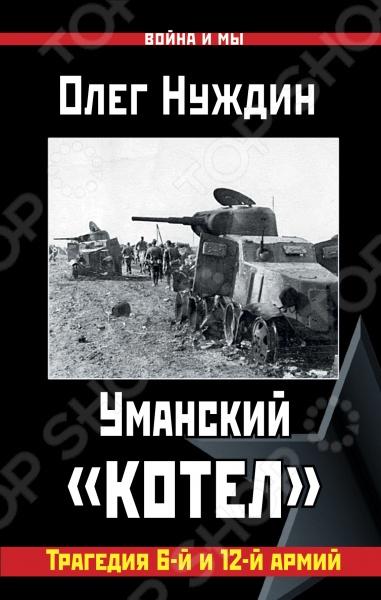 Уманский «котел»: Трагедия 6-й и 12-й армийВеликая отечественная война<br>В конце июля начале августа 1941 года в районе украинского города Умань были окружены и почти полностью уничтожены 6-я и 12-я армии Южного фронта. Уманский котел стал одним из крупнейших поражений Красной Армии. В котле сгорело 6 советских корпусов и 17 дивизий, безвозвратные потери составили 18,5 тысяч человек, а более 100 тысяч красноармейцев попали в плен. Многие из них затем погибнут в глиняном карьере, лагере военнопленных, известном как Уманская яма . В плену помимо двух командующих армиями генерал-лейтенанта Музыченко и генерал-майора Понеделина после войны расстрелянного по приговору Военной коллегии Верховного Суда оказались четыре командира корпусов и одиннадцать командиров дивизий. Битва под Уманью до сих пор остается одной из самых малоизученных страниц Великой Отечественной войны. Эта книга уникальная хроника кровопролитного сражения, основанная на материалах не только советских, но и немецких архивов. Широкий круг документов Вермахта позволил автору взглянуть на трагическую историю окружения 6-й и 12-й армий глазами противника, показав, что немцы воспринимали бойцов Красной Армии как грозного и опасного врага. Архивы проливают свет как на роковые обстоятельства, которые привели к гибели двух советский армий, так и на подвиг тысяч оставшихся безымянными бойцов и командиров, своим мужеством задержавших продвижение немецких соединений на восток и таким образом сорвавших гитлеровский блицкриг.<br>